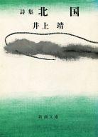 <<日本文学>> 詩集 北国 / 井上靖