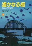 <<海外文学>> 遙かなる橋 上 / コーネリアス・ライアン