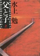 <<日本文学>> 父と子 上 / 水上勉