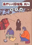 <<日本文学>> あやしい探検隊 北へ / 椎名誠