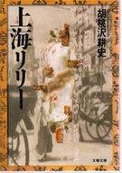 <<日本文学>> 上海リリー / 胡桃沢耕史