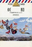 <<日本文学>> 妖精 不思議世界の住人たち / 井村君江