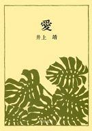 <<日本文学>> 愛 / 井上靖