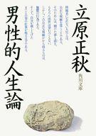 <<日本文学>> 男性的人生論 / 立原正秋