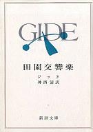 <<海外文学>> 田園交響楽 / ジッド