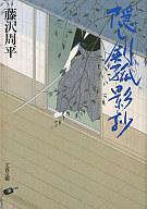 <<日本文学>> 隠し剣 狐影抄 / 藤沢周平