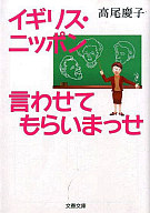 <<日本文学>> イギリス・ニッポン 言わせてもらいまっせ / 高尾慶子
