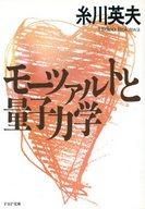 <<趣味・雑学>> モーツァルトと量子力学 / 糸川英夫