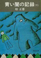 <<日本文学>> 青い闇の記録(下) / 畑正憲