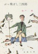 <<日本文学>> ぶっ飛ばし三四郎 / 城戸禮