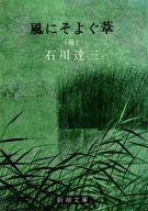<<日本文学>> 風にそよぐ葦(後) / 石川達三
