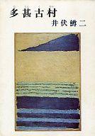 <<日本文学>> 多甚古村 / 井伏鱒二