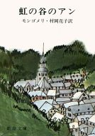 <<海外文学>> 虹の谷のアン / モンゴメリ