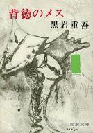 <<日本文学>> 背徳のメス / 黒岩重吾