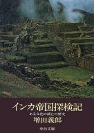 <<日本文学>> インカ帝国探検記 ある文化の滅亡の歴史 / 増田義郎