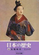 <<日本文学>> 日本の歴史16 元禄時代 / 児玉幸多
