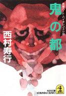 <<日本文学>> 鬼の都  / 西村寿行