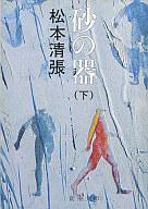 <<国内ミステリー>> 砂の器 (下) / 松本清張