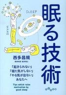 <<趣味・雑学>> 眠る技術  / 西多昌規