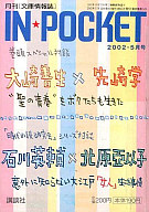 <<日本文学>> INPOCKET 2002/5月号 / アンソロジー