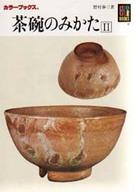 <<芸術・アート>> 茶碗のみかた II / 野村泰三