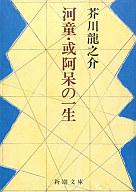<<日本文学>> 河童・或阿呆の一生 / 芥川龍之介