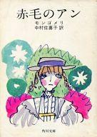 <<海外文学>> 赤毛のアン / モンゴメリ