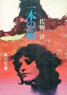 <<日本文学>> 一本の鉛 / 佐野洋