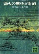 <<日本文学>> 篝火の燃ゆる街道 / 日本文芸家協会