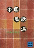 <<日本文学>> 中国民話選 / 伊藤貴麿