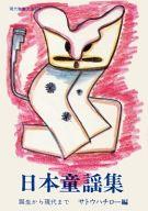 <<海外文学>> 日本童謡集 / サトウハチロー