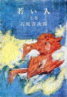 <<日本文学>> 若い人 上 / 石坂洋次郎