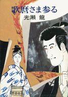 <<日本文学>> 歌麿さま参る / 光瀬龍