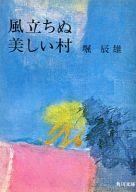<<日本文学>> 風立ちぬ・美しい村 / 堀辰雄