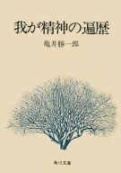 <<日本文学>> 我が精神の遍歴 / 亀井勝一郎