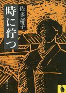 <<日本文学>> 時に佇つ / 佐多稲子