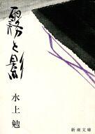 <<日本文学>> 霧と影 / 水上勉