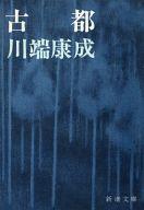 <<日本文学>> 古都 / 川端康成