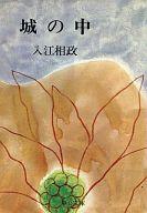 <<日本文学>> 城の中 / 入江相政