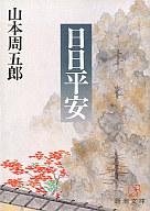<<日本文学>> 日日平安 / 山本周五郎