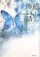 <<日本文学>> 「超」怖い話Γ / 平山夢明