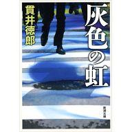 <<日本文学>> 灰色の虹 / 貫井徳郎