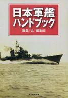 <<趣味・雑学>> 日本軍艦ハンドブック / 雑誌「丸」編集部