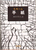 <<日本文学>> 手紙 / サマセット・モーム