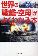 <<趣味・雑学>> 世界の「戦艦・空母」がよくわかる本 / 株式会社レッカ社
