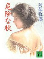 <<日本文学>> 危険な秋 / 阿部牧郎