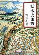 <<日本文学>> 妖木犬山椒 / 深沢七郎