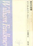 <<海外文学>> 野生の棕櫚  / ウィリアム・フォークナー