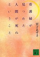 <<日本文学>> 看護婦が見つめた人間が死ぬということ / 宮子あずさ