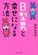 <<趣味・雑学>> B型男と幸せになる方法  / 田中ひろみ